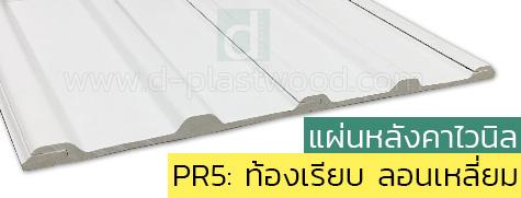รูปหลังคาไวนิล PR5 ท้องเรียบ ลอนเหลี่ยม