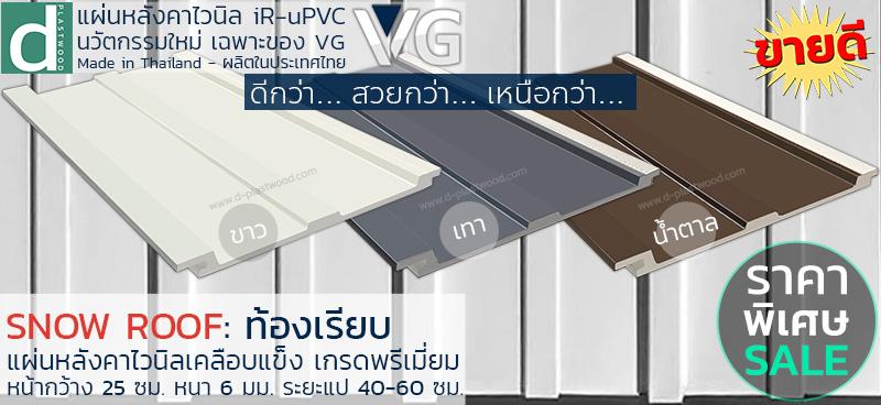 โปรโมชั่น หลังคาไวนิล VG Snow Roof